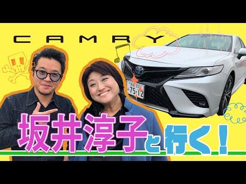 第9話-【CAMRY】で坂井淳子さんと行く!濱田詩朗の助手席、空いてます。