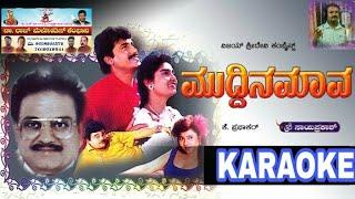 Deepavali Deepavali Govinda leelavali Kannada Karaoke || Muddina Maava ||