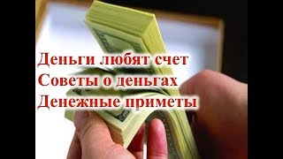 Деньги любят счет /Советы о деньгах/Денежные приметы
