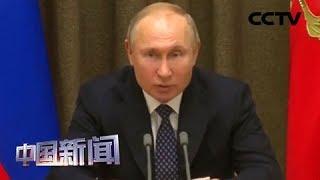 [中国新闻] 普京批北约扩张威胁俄安全 | CCTV中文国际