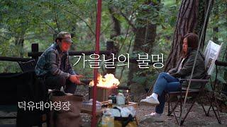[토키토키] 가을날의 불멍, 덕유대야영장, 부부캠핑, …