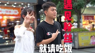 小翔哥人气大调查,在成都春熙路遇见粉丝就请吃饭,最接地气博主