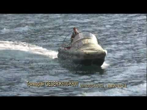 Надувной каютный катер-тримаран GESER K600 на Байкале