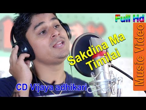सक्दिन म तिमीलाई II new Superhit morden song I Sakdina ma Timilai I Cd Vijaya Adhikari II