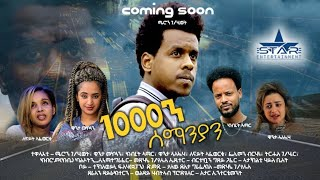 New Eritrean Series movie  2019 - 1000ን ሰማንያን  Coming soon...