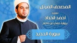 سورةالحديد  برواية حفص عن عاصم للشيخ الدكتور أحمد الحدادsurat Alhadid Sheikh Ahmed Elhadad