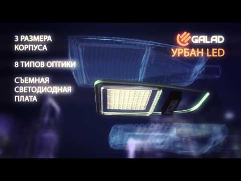 GALAD Урбан LED