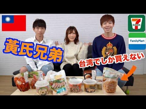 台湾のコンビニにしか売ってない食べ物を黃氏兄弟に教えてもらったよ!【木下ゆうか】