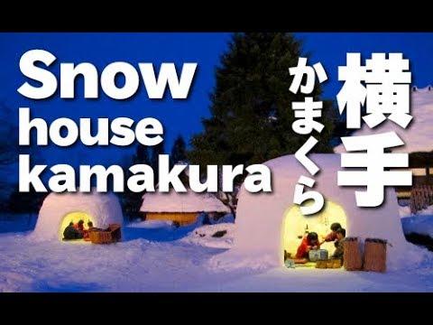 Yokote Kamakura Snow Festival 2019 - Japan Web Magazine