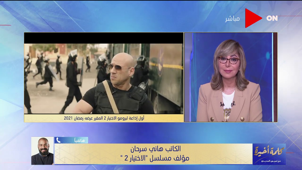 أسرار لأول مرة عن مسلسل الاختيار 2 ومصير مشاهد هادي الجيار بعد وفاته وهذا ما حدث بعد إصابة أحمد مكي