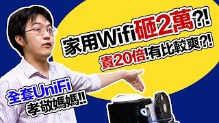 家用 WiFi 無線網路砸兩萬!?我裝了全套 UniFi 孝敬媽媽~