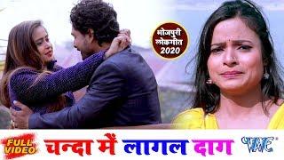#Pradeep Premi का सबसे जबरजस्त #वीडियो_सांग 2020   Chanda Me Lagal Daag   Bhojpuri Song