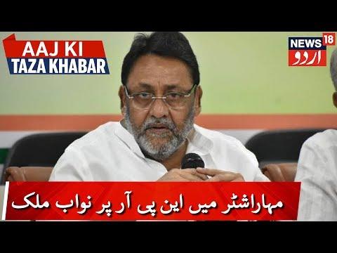 Nawab Malik Comments