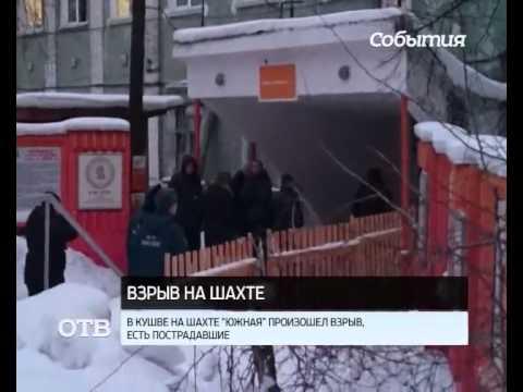 По факту взрыва на шахте «Южная» в Кушве возбуждено уголовное дело