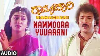 Nammoora Yuvarani Full Audio Song | Ramachari Kannada Movie | Ravichandran, Malashri
