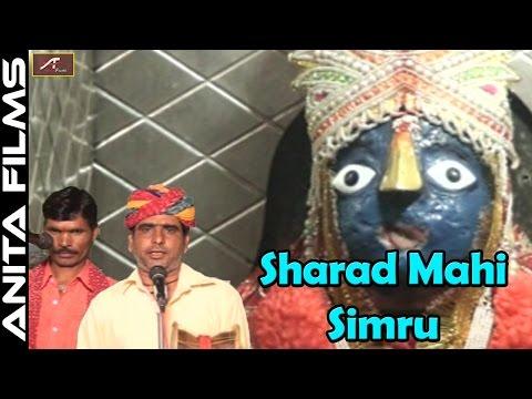 Pallu Mata ji New Deru Bhajan | Sharad Mahi Simru | Rajasthani Desi Bhajan 2017