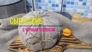 Сыр в сене с чёрным чесноком Как сделать Сыр в домашних условиях Сыры Ольги Елисеевой