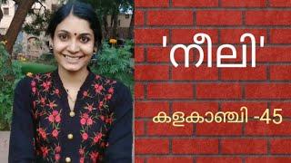 'നീലി'  Malayalam recitation   കള്ളിയങ്കാട്ടു നീലിയുടെ കഥ.Story of kalliyankatu neeli..