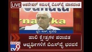 BS Yeddyurappa Planning to Approach Lingayat MLAs From North Karnataka