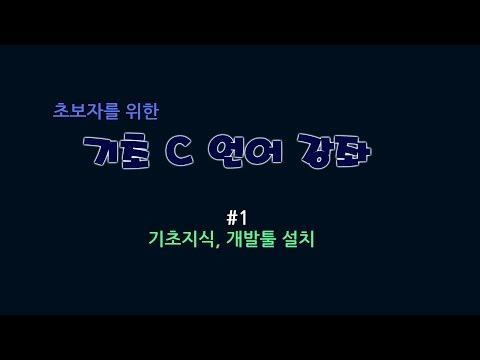[C강좌] 초보자를 위한 기초 C 언어 강좌 #1 : 기초지식, 개발툴 설치