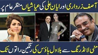 Asif Ali Zardari and Ayyan Ali Scandal Exposed | Ayyan Ali True Story | Urdu | Imran Khan Today news