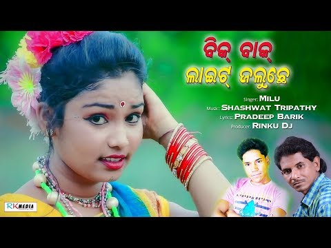 Bik Bak Light Jaluchhe New Sambalpuri Song
