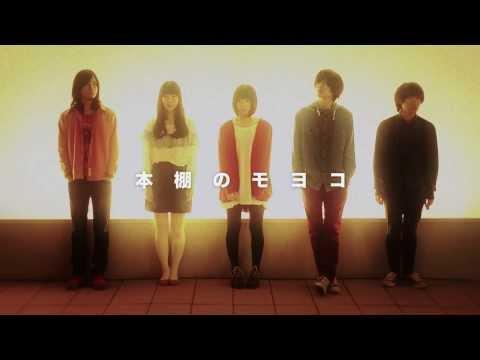 本棚のモヨコ/夢子とアンダーグラウンド【MUSIC VIDEO】