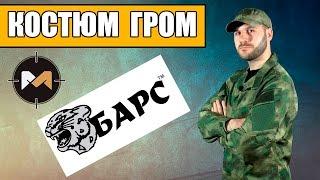 Тактический костюм Гром от Барс. Tactical suit Grom from Bars