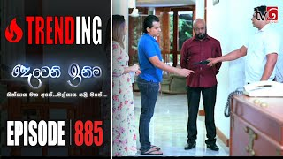 Deweni Inima | Episode 885 18th August 2020 Thumbnail