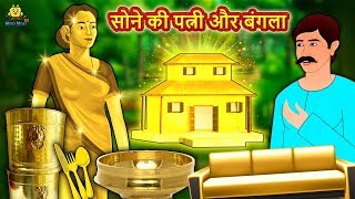 सोने की पत्नी और बंगला - Hindi Kahaniya | Bedtime Moral Stories | Hindi Fairy Tales | Koo Koo TV