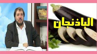 فوائد الباذنجان +وصفات علاجيه بالاعشاب :مع الدكتور ابو علي الشيباني