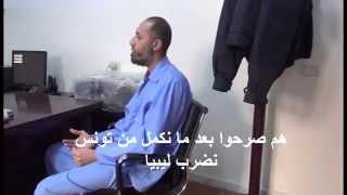 بالفيديو.اعترافات الساعدي القذافي عن دور الإمارات في ليبيا