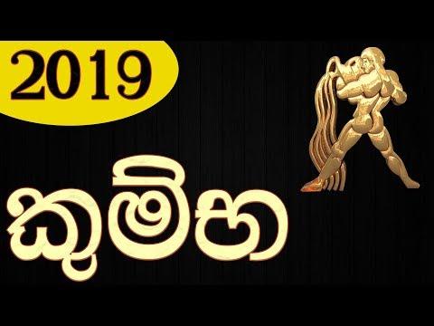2019 Kumba Lagna Palapala - Sinhala Lagna Palapala