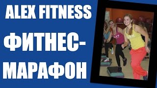 Alex fitness Электросталь фитнес марафон 18.12.2014.(Мне не принадлежат права на музыку. Музыка взята в качестве музыкального сопровождения для выступления., 2014-12-28T20:42:13.000Z)
