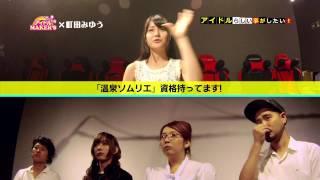 今回も、アイドルがアイドルMAKER`Sに登場! 双子謎の美人ユニットMIKA☆...