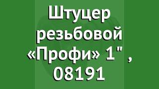 Штуцер резьбовой «Профи» 1 (Gardena), 08191 обзор 02802-20.000.00
