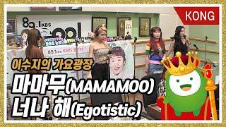 "Download 마마무(MAMAMOO)  ""너나 해(Egotistic)"" [이수지의 가요광장] Mp3 and Videos"