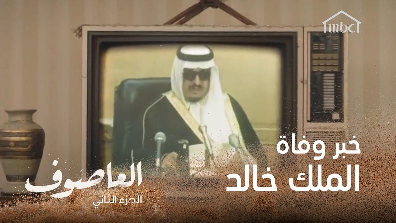 خبر وفاة الملك خالد Youtube