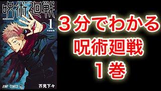 呪術廻戦(1)