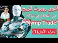 بديل الروبوت iq option robot pro fbx v-1.21
