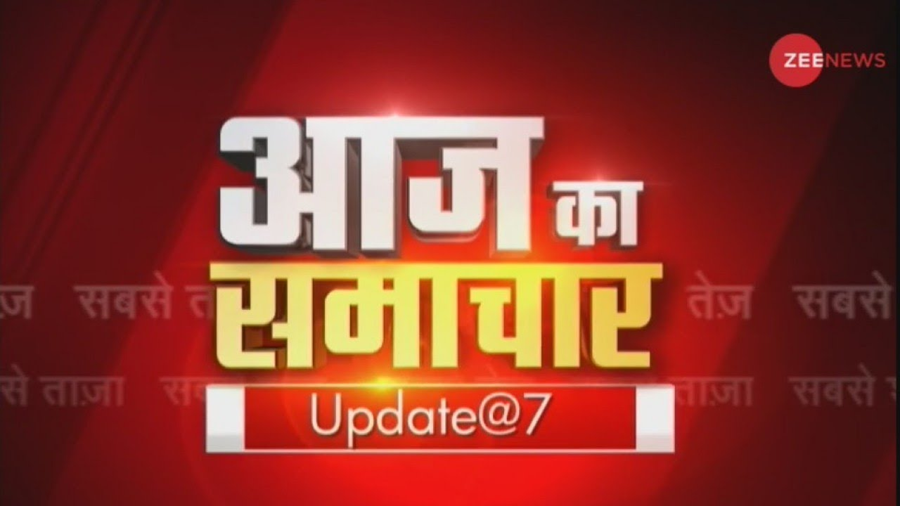 Aaj Ka Samachar: Watch top news of the day in detail, 30th