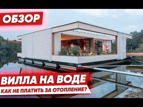 Обзор: Вилла минимализм. Красивые дома