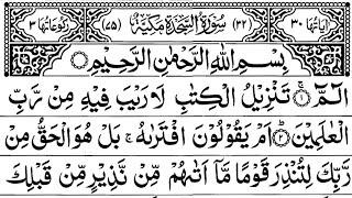 Surah As-Sajda Full || By Sheikh Shuraim With Arabic Text (HD)