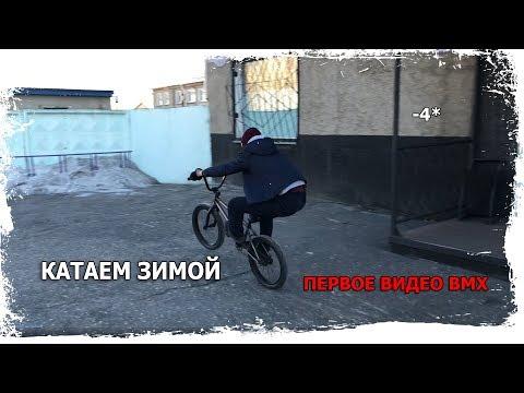 КАТАЕМ ЗИМОЙ   BMX street   -4 градуса на улице   ПОДПИШЕМСЯ