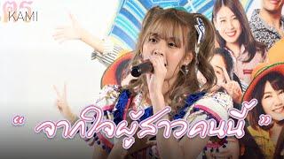 "4k-fancam-""จากใจผู้สาวคนนี้""-mobilebnk48-ไทบ้าน-x-bnk48-starshow-@major-ratchayothin"