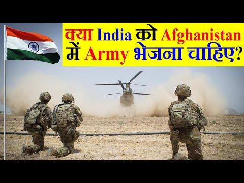 क्या India को Afghanistan में Army भेजना चाहिए? हाँ या ना?