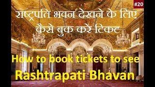 How to book tickets to see Rashtrapati bhavan देखने के लिए ऐसे करें बुकिंग II #tourismxpert