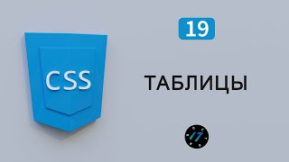 Таблицы на CSS, свойства для оформления таблиц на языке CSS, Видео курс по CSS, Урок 19
