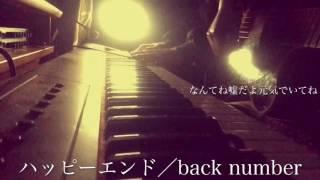 【女性カバー】back number/ハッピーエンド(cover by 奏子 feat.宇野悠人)