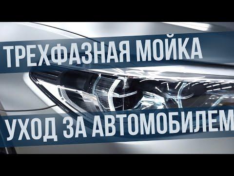 #Трехфазная мойка, Как правильно ухаживать за авто BMW M5 2019